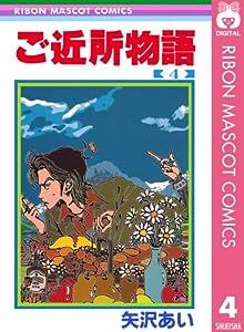 ご近所物語 4 (りぼんマスコットコミックスDIGITAL)