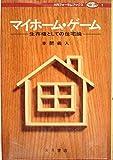 マイホーム・ゲーム―生存権としての住宅論 (1980年) (大月フォーラムブックス〈1〉)