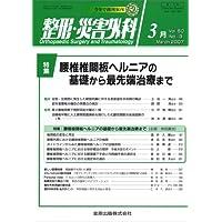 整形・災害外科 2007年 03月号 [雑誌]