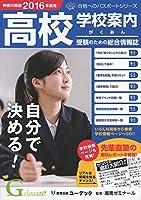学校案内 がくあん 神奈川県版〈2016〉 (合格へのパスポートシリーズ)
