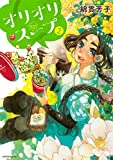 オリオリスープ(2) (モーニングコミックス)