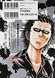 シマウマ 20 (ヤングキングコミックス) 画像