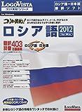 コリャ英和!ロシア語 2012 for Win