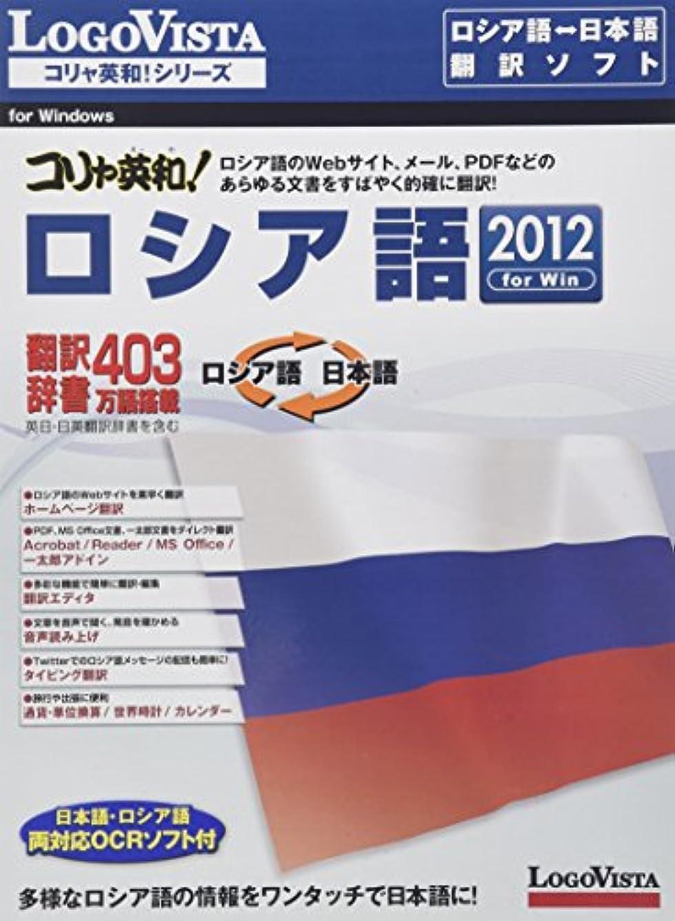 整然とした警察署悪化するコリャ英和!ロシア語 2012 for Win