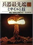 ミサイルと核—戦略 戦術核と各種ミサイル (兵器最先端)