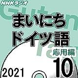 NHK まいにちドイツ語 応用編 2021年10月号