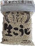 国産米使用の生玄米こうじ1キロ