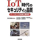 IoT時代のセキュリティと品質―ダークネットの脅威と脆弱性
