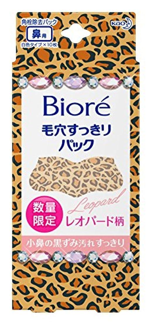 持続的安心世界的にビオレ毛穴すっきりパック 鼻用 プリントタイプ 10枚(レオパード柄限定品)