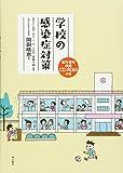 学校の感染症対策 (<書籍>) 画像