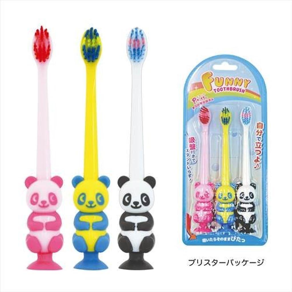 欺く標準収容するファニー歯ブラシ パンダ 3本セット