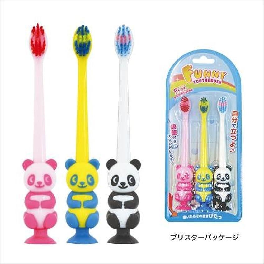 蓄積する厳密にシンプルさファニー歯ブラシ パンダ 3本セット