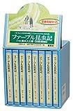 ジュニア版ファーブル昆虫記 全8巻セット (ジュニア版ファーブル昆虫記)