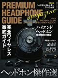 プレミアムヘッドホンガイドマガジン vol.9 (2017-11-07) [雑誌]
