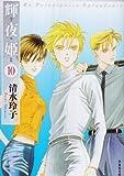 輝夜姫 第10巻 (白泉社文庫 し 2-25)