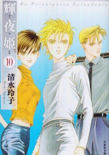 輝夜姫 第10巻 (白泉社文庫 し 2-25)の詳細を見る