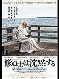 修道士は沈黙する(字幕版)