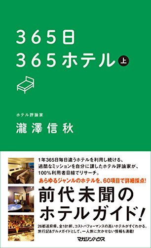 【ビジネスホテル】マツコの知らない世界!進化した4大チェーン&地方ホテルの魅力を紹介(11/1)