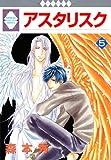 アスタリスク(5) (冬水社・いち*ラキコミックス) (いち・ラキ・コミックス)
