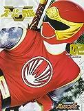 スーパー戦隊 Official Mook 21世紀 vol.2 忍風戦隊ハリケンジャー (講談社シリーズMOOK)
