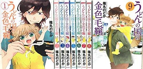 うどんの国の金色毛鞠 コミック 1-9巻セット (BUNCH COMICS)