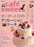 cafe-sweets (カフェ-スイーツ) vol.112 (柴田書店MOOK)