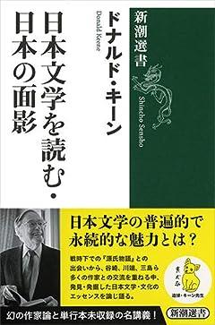 日本文学を読む・日本の面影 (新潮選書)