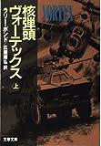 核弾頭ヴォーテックス〈上〉 (文春文庫)