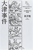 大津事件―司法権独立の虚像 (PP選書)