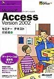 MS ACCESS2002 セミナーテキスト 初級編 生徒用