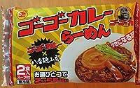 八番麺工房 ゴーゴーカレーラーメン 2食X3袋