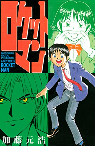 ロケットマン(1) (月刊少年マガジンコミックス)