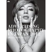 年鑑 日本の広告写真2012