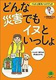 どんな災害でもイヌといっしょ~ペットと防災ハンドブック~ (小学館クリエイティブ)