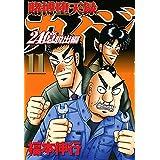 賭博堕天録カイジ 24億脱出編 コミック 1-10巻セット