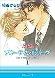 【合本版】ブルーサウンドシリーズ(1) (角川ルビー文庫)
