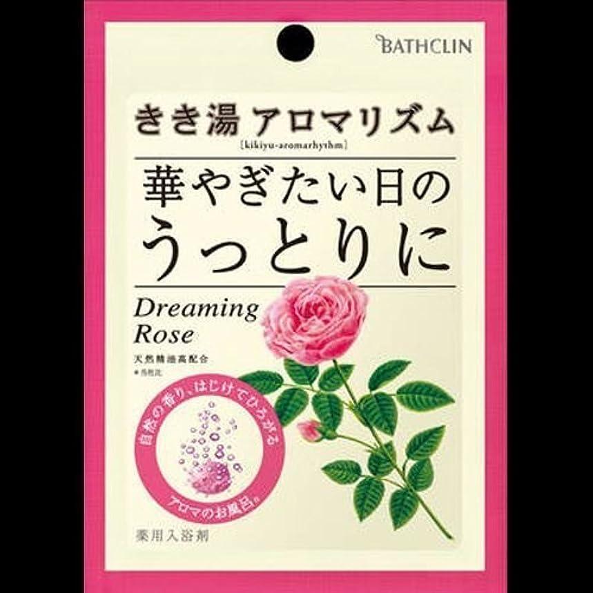 欠席ポジティブ文芸【まとめ買い】きき湯 アロマリズム ドリーミングローズの香り 30g ×2セット