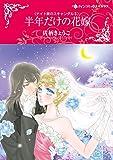 半年だけの花嫁 (ハーレクインコミックス・キララ)