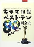 キネマ旬報ベスト・テン80回全史―1924ー2006 (キネ旬ムック)