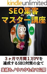 SEO集客マスター講座!3カ月で月間1万PVを達成する為の教科書