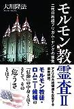 モルモン教霊査II 二代目教祖ブリガム・ヤングの霊言 公開霊言シリーズ