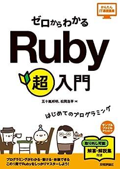 [五十嵐 邦明, 松岡 浩平]のゼロからわかる Ruby 超入門 はじめてのIT技術講座