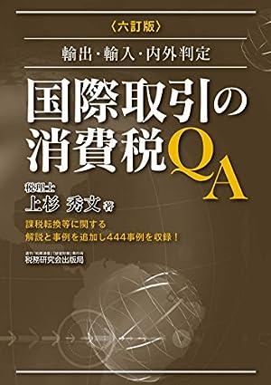 国際取引の消費税QA (六訂版)