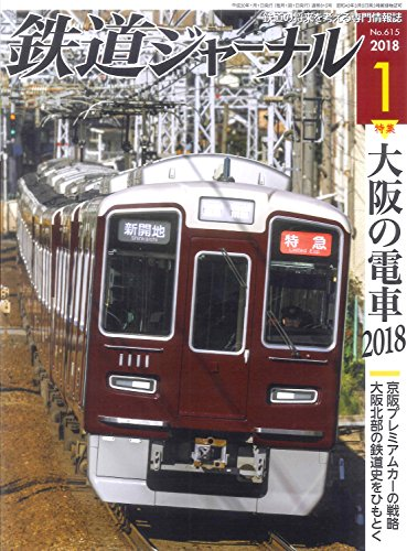 鉄道ジャーナル 2018年 01 月号 [雑誌]