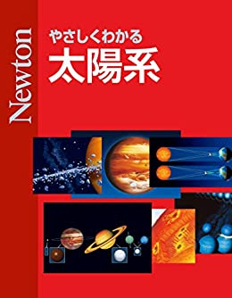 [科学雑誌Newton]のやさしくわかる 太陽系