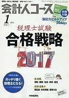 会計人コース 2017年 01 月号 [雑誌]