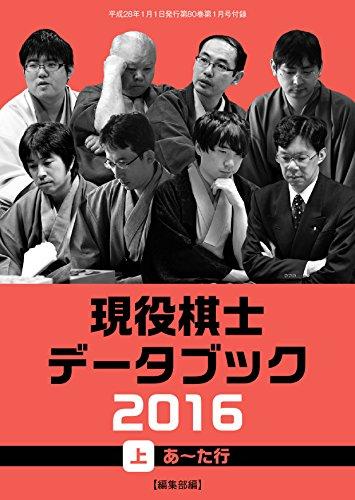 現役プロ棋士データブック2016 【上】あ~た行(将棋世界2016年1月号付録)
