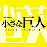 TBS系 日曜劇場「小さな巨人」オリジナル・サウンドトラック - オリジナル・サウンドトラック