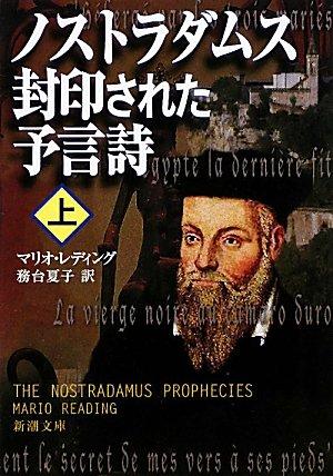 ノストラダムス 封印された予言詩〈上〉 (新潮文庫)の詳細を見る