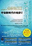 ジャーメインとルーマ&ルミナリ 奇跡の対話 〜宇宙新時代の始まり〜